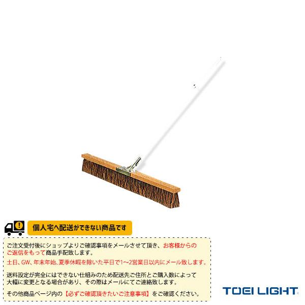 [送料別途]コートブラシS150(B-2613)
