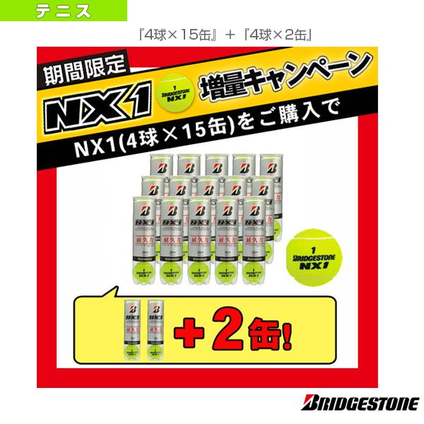 ? 増量キャンペーン NX1/エヌエックスワン/+