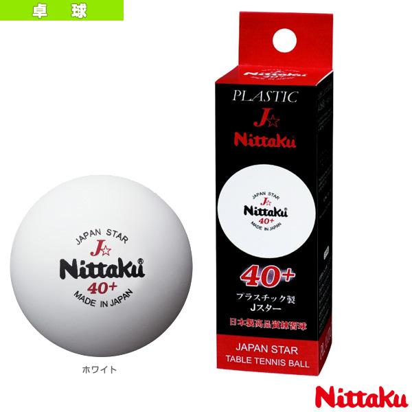 ジャパンスター/3個入(NB-1340)