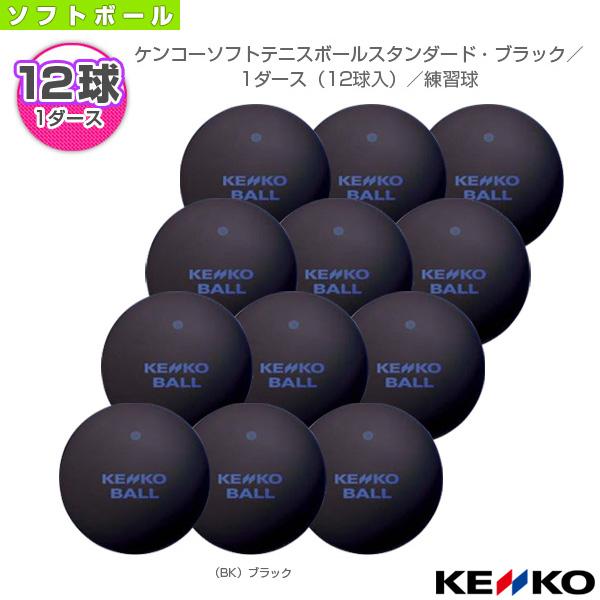 ケンコーソフトテニスボールスタンダード・ブラック/1ダース(12球入)/練習球(TSSBK-V)