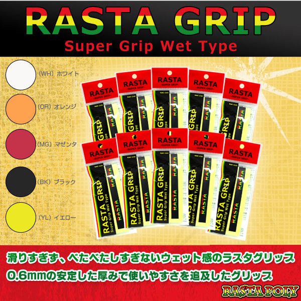 RASTA GRIP/ラスタグリップ/10本セット(RASTA-210)