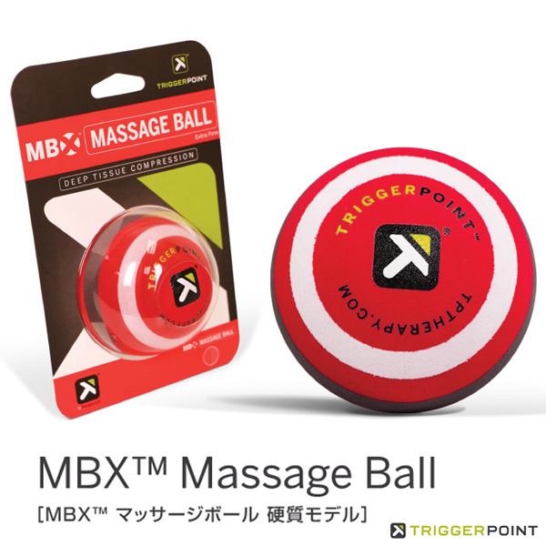 MBX マッサージボール/直径6.5cm/硬質モデル(04421)