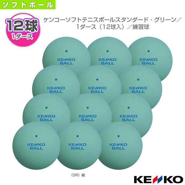 ケンコーソフトテニスボールスタンダード・グリーン/1ダース(12球入)/練習球(TSSGR-V)
