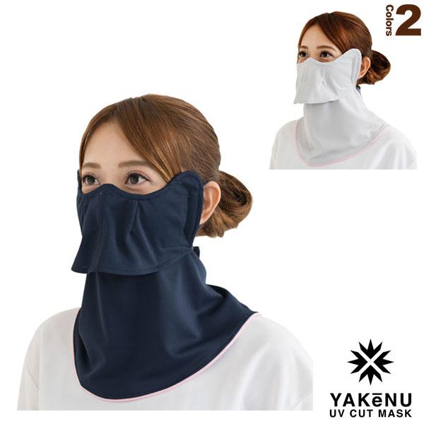 ヤケーヌ 目尻プラス/耳カバー無し/日焼け防止専用UVカットマスク