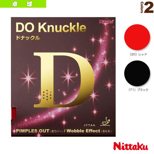 ドナックル/DO Knockle(NR-8572)