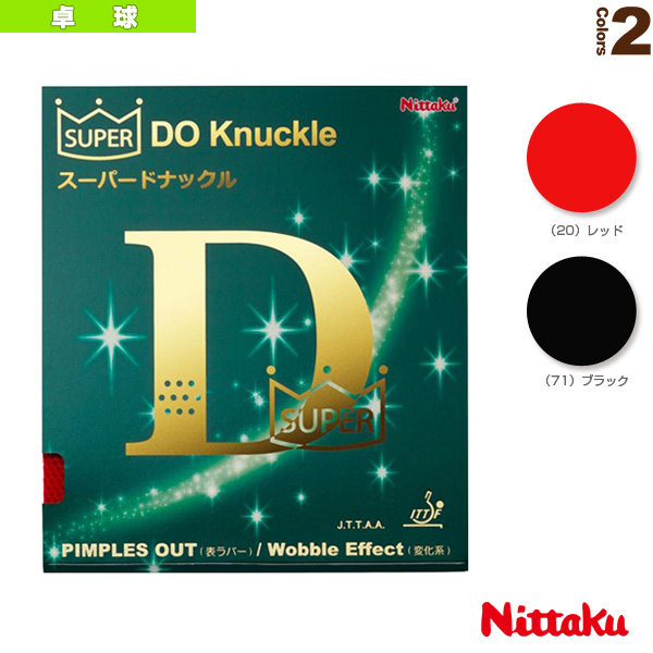 スーパードナックル/SUPER DO Knuckle(NR-8573)