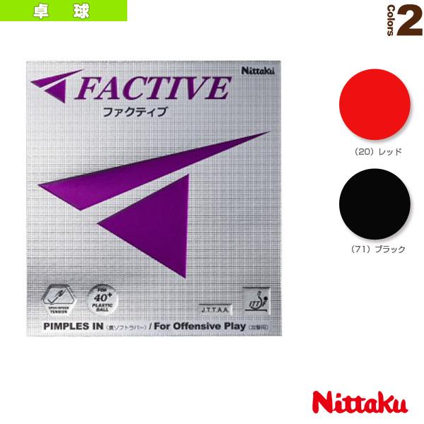 ファクティブ/FACTIVE(NR-8720)