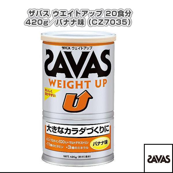 ザバス ウエイトアップ 20食分/420g/バナナ味(CZ7035)