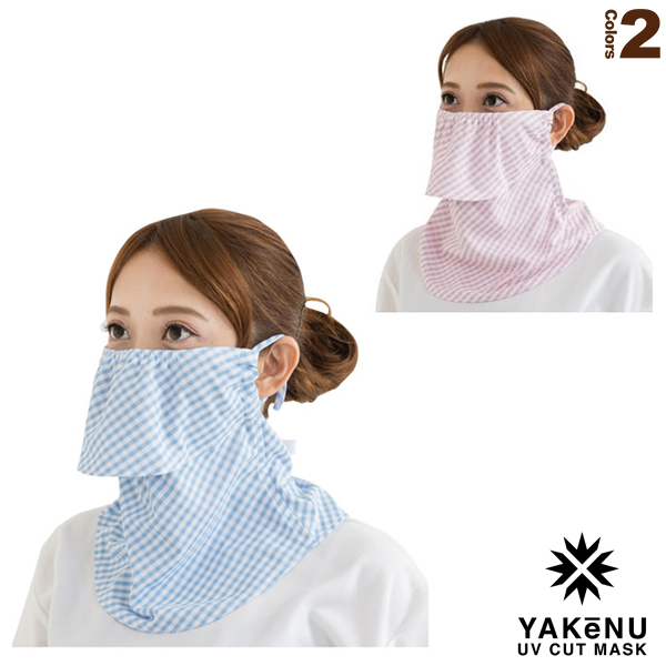 ヤケーヌギンガム/ノーマル/日焼け防止専用UVカットマスク(552/554)