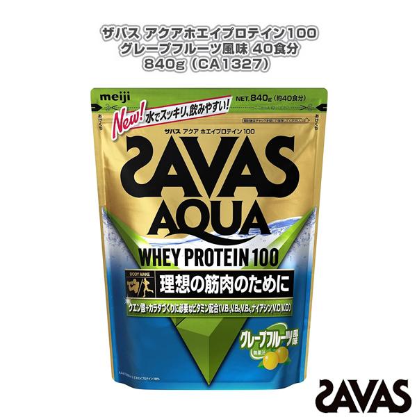 ザバス アクアホエイプロテイン100/グレープフルーツ風味 40食分/840g(CA1327)