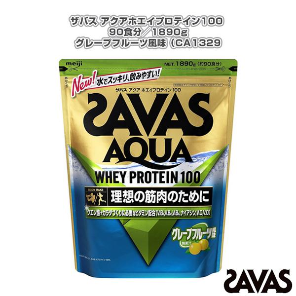 ザバス アクアホエイプロテイン100 90食分/1890g/グレープフルーツ風味(CA1329)