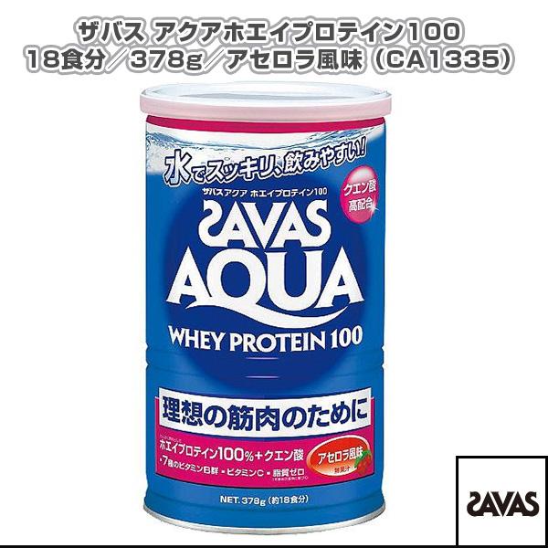 ザバス アクアホエイプロテイン100 18食分/378g/アセロラ風味(CA1335)