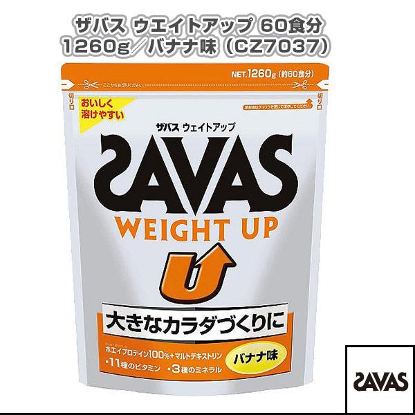 ザバス ウエイトアップ 60食分/1260g/バナナ味(CZ7037)