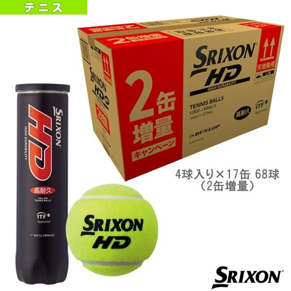 増量キャンペーン SRIXON HD/HD/+