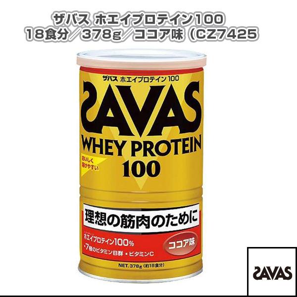 ザバス ホエイプロテイン100 18食分/378g/ココア味(CZ7425)