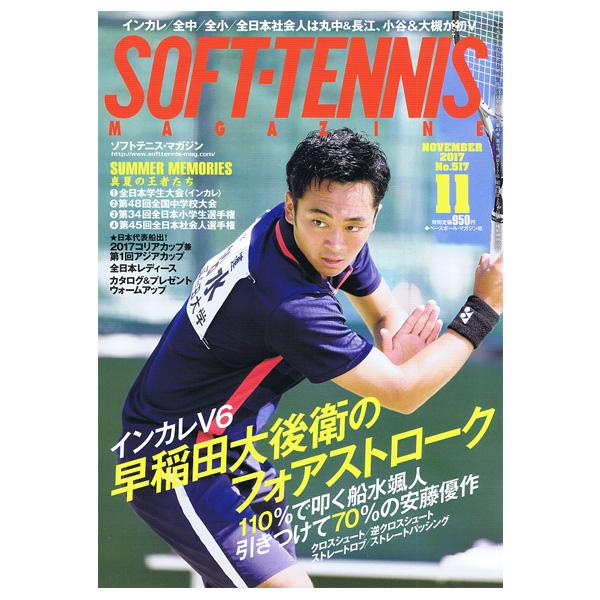 ソフトテニスマガジン 2017年11月号(BBM0591711)