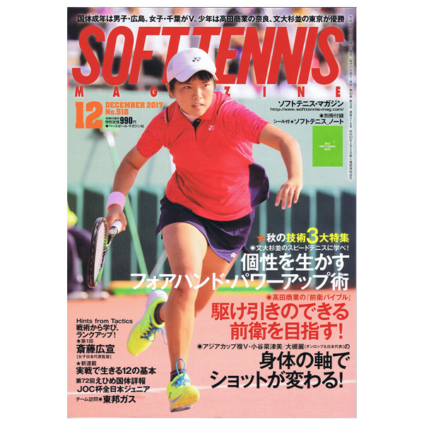 ソフトテニスマガジン 2017年12月号(BBM0591712)
