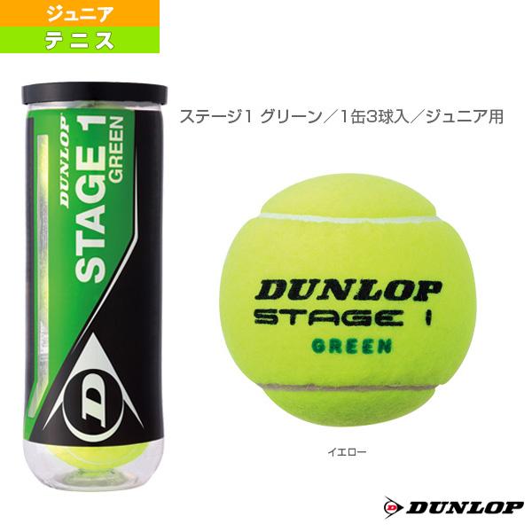 ステージ1 グリーン/1缶3球入/ジュニア用 (STG1GRB)