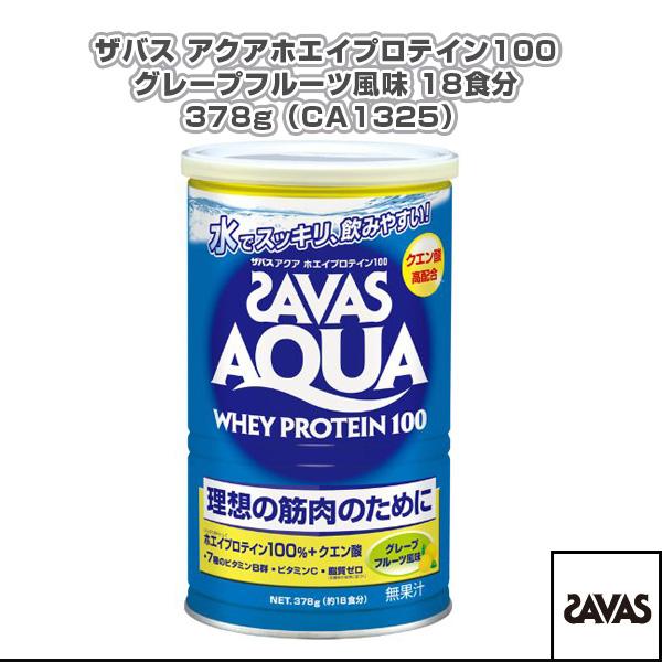 ザバス アクアホエイプロテイン100/グレープフルーツ風味 18食分/378g(CA1325)