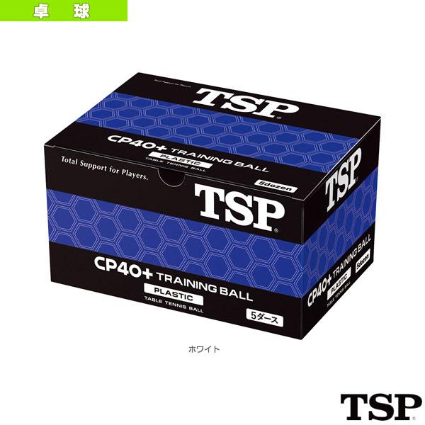 CP40+ トレーニングボール/5ダース入(010051)