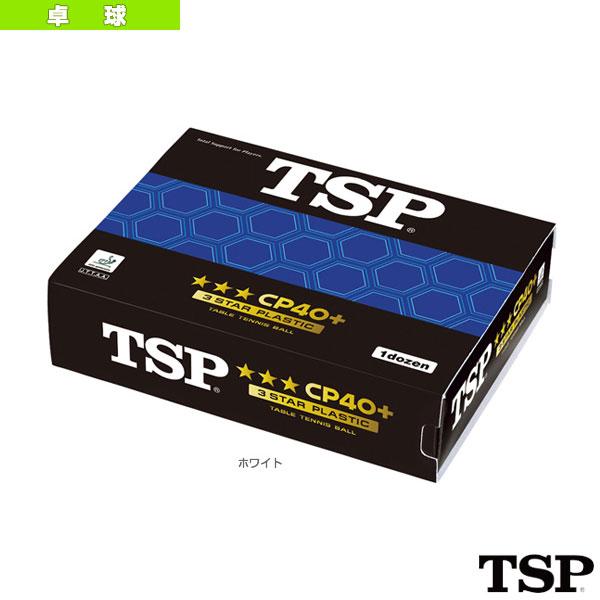 CP40+ 3スターボール/1ダース入(014059)