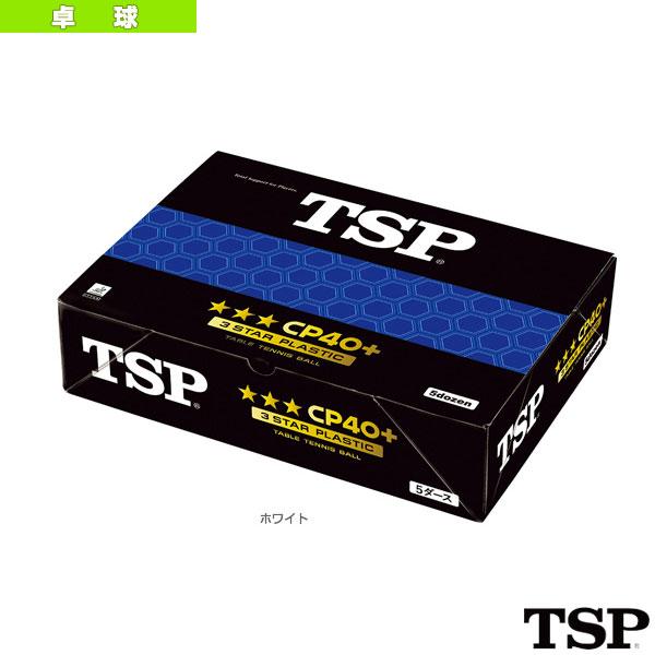 CP40+ 3スターボール/5ダース入(014060)