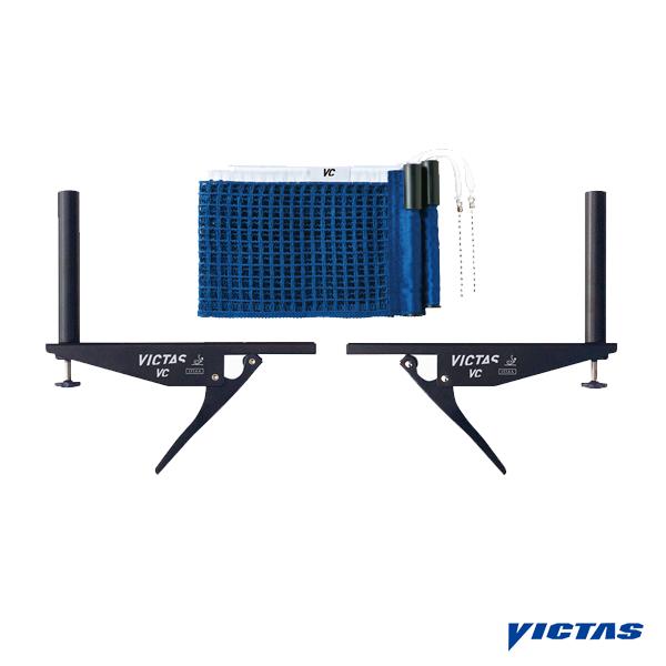 ヴィクタス 卓球コート用品  VCサポートセット/JTTA公認