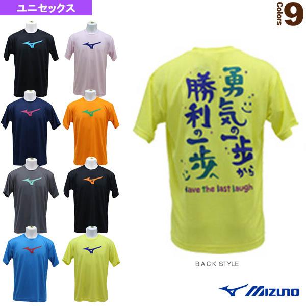 Tシャツ/勇気の一歩から勝利の一歩へ/ユニセックス(62JA8Z55)