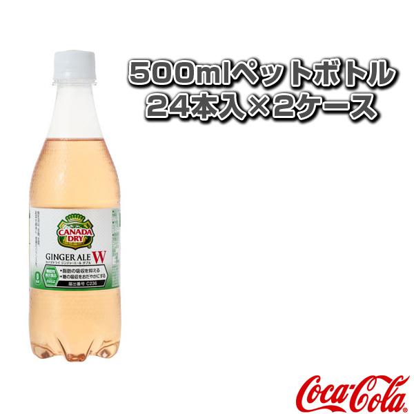【送料込み価格】カナダドライ ジンジャーエール ダブル 500mlペットボトル/24本入×2ケース(46608)