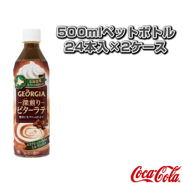 【送料込み価格】ジョージア深煎りビターラテ 500mlペットボトル/24本入×2ケース(47369)