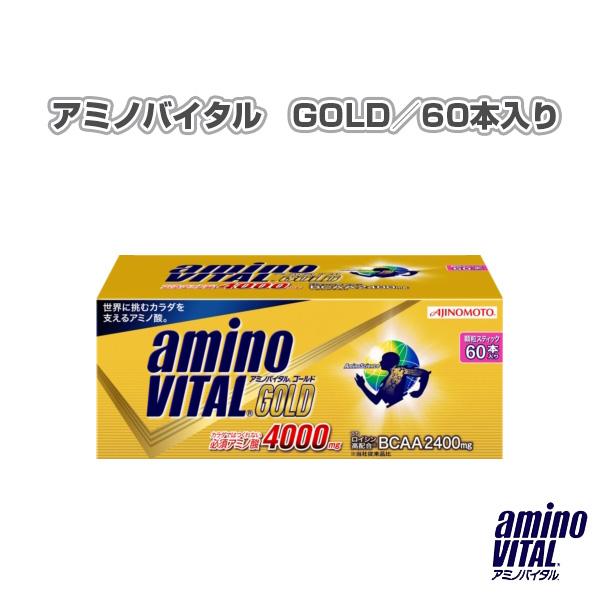 アミノバイタル GOLD/60本入り(36JAM84200)