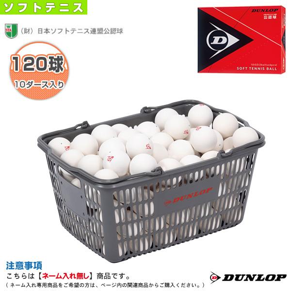 ダンロップ ソフトテニスボール/公認球/10ダース入りバスケット(DSTB2CS120)