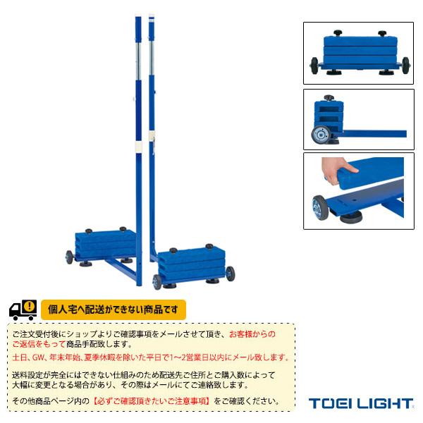 [送料別途]ソフトバレー・バド支柱SH40/2台1組(B-2762)