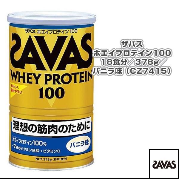 ザバス ホエイプロテイン100 18食分/378g/バニラ味(CZ7415)