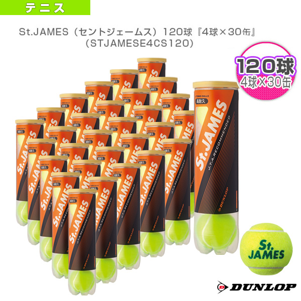 St.JAMES(セントジェームス)『4球×15缶×2箱/120球』テニスボール