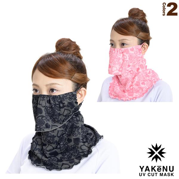ヤケーヌフリル/日焼け防止専用UVカットマスク(571/572)