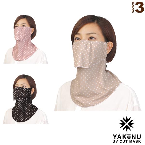 ドットヤケーヌ/日焼け防止専用UVカットマスク(591/592/593)