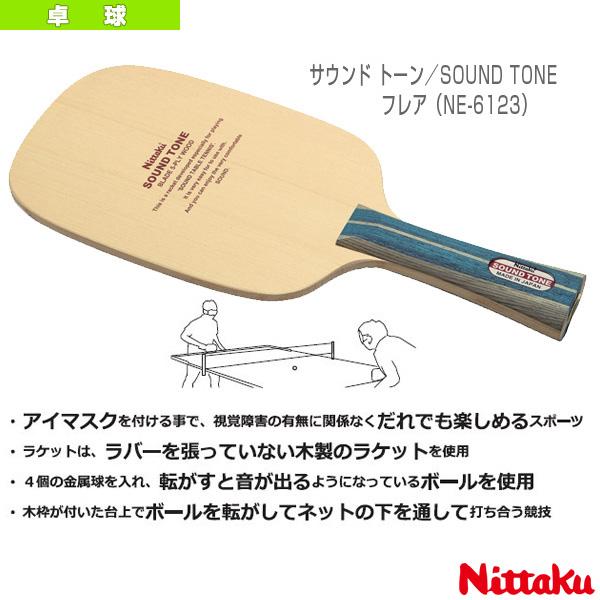 サウンド トーン/SOUND TONE/フレア(NE-6123)