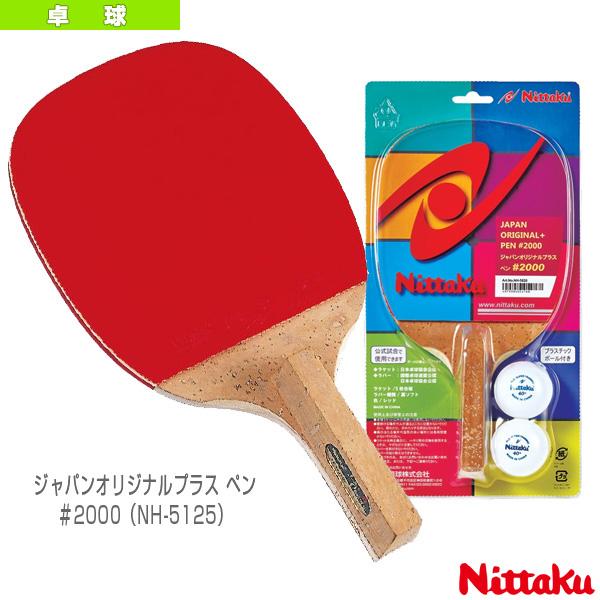 ジャパンオリジナルプラス ペン#2000(NH-5125)