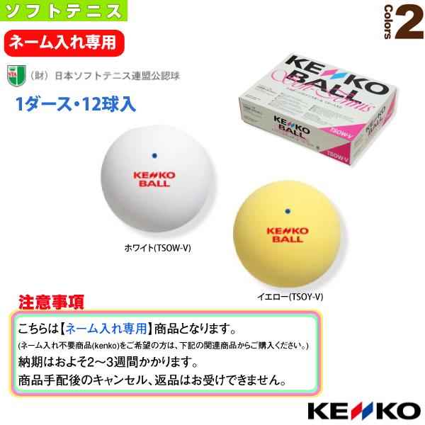 【ネーム入れ】『1箱(1ダース・12球入)』ケンコーソフトテニスボール(公認球)