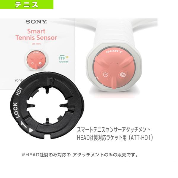 スマートテニスセンサーアタッチメント/HEAD社製対応ラケット用(ATT-HD1)