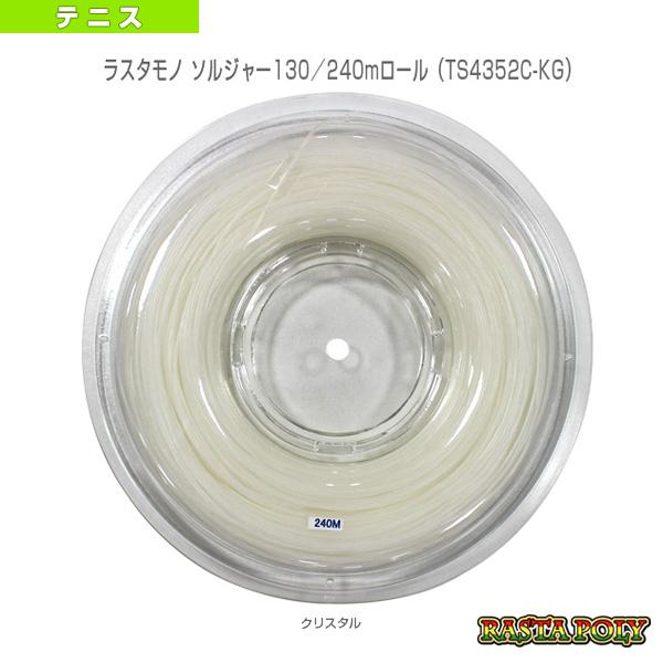 ラスタモノ ソルジャー130/240mロール(TS4352C-KG)