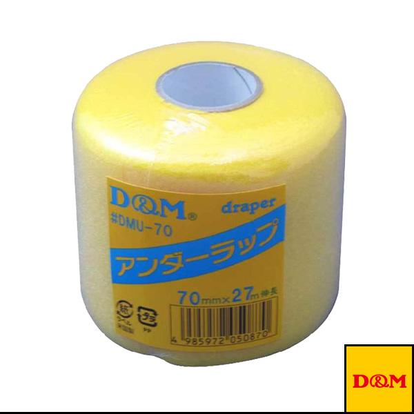 ドレイパーアンダーラップ/皮膚の保護用(DMU-70)