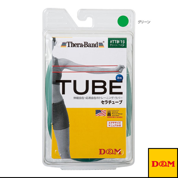 セラチューブ ブリスターパック/3m/強度:ヘビー(TTB-13)