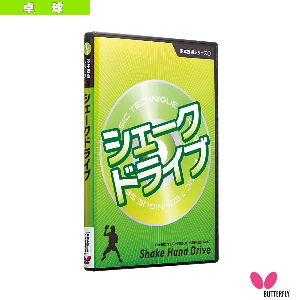 基本技術DVDシリーズ 1 シェークドライブ(81270)