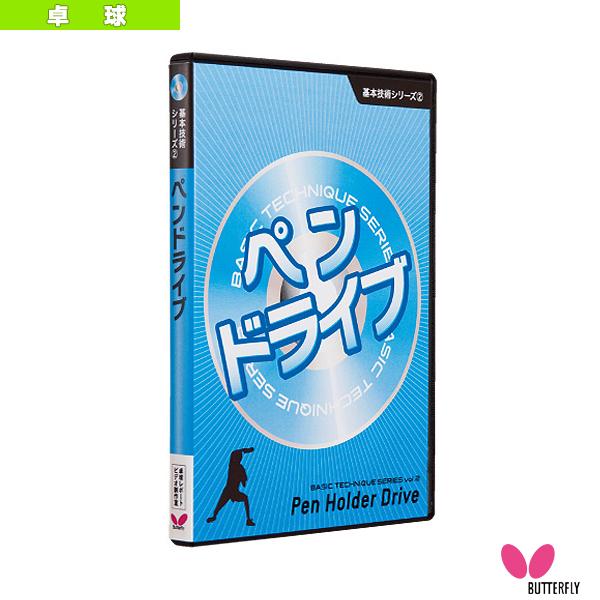 基本技術DVDシリーズ 2 ペンドライブ(81280)