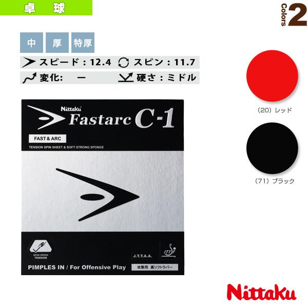 ファスターク C-1/FASTARC C-1(NR-8706)