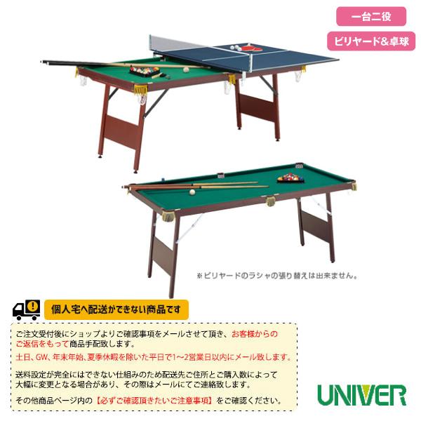 ?ユニバー 卓球コート用品 ビリヤード卓球台/付属品セット付