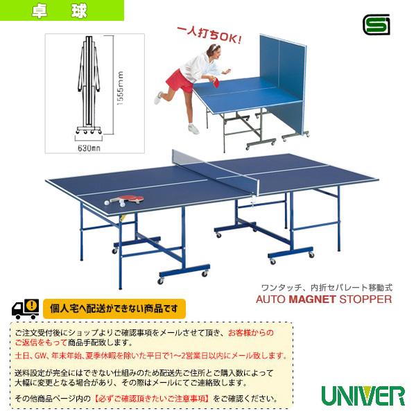 ユニバー 卓球コート用品  SY-18 卓球台/付属セット付