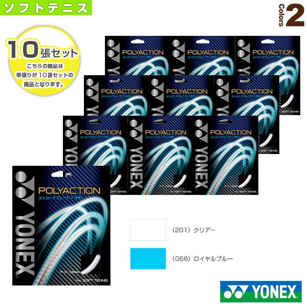 『10張単位』ポリアクション125/POLYACTION 125(PSGA125)